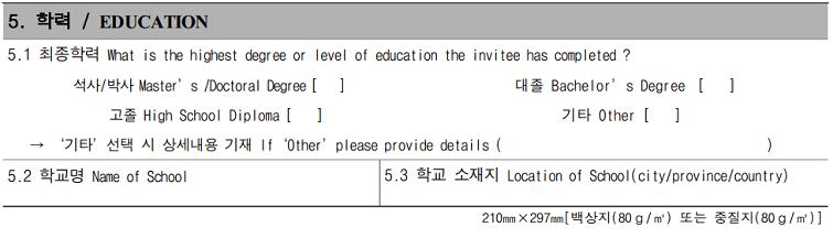 Hướng dẫn cách điền tờ khai xin visa Hàn Quốc chi tiết