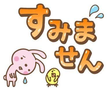 xin lỗi bằng tiếng Nhật