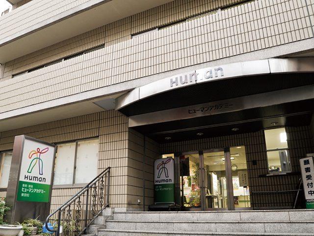 Các trường Nhật Ngữ nổi tiếng ở Tokyo