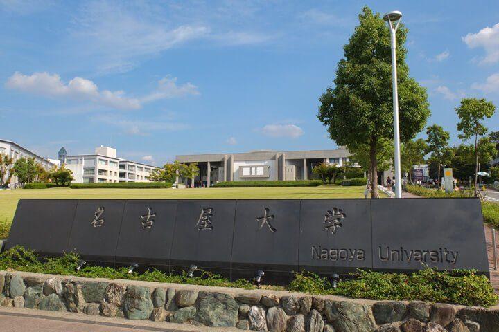 Đại học Nagoya