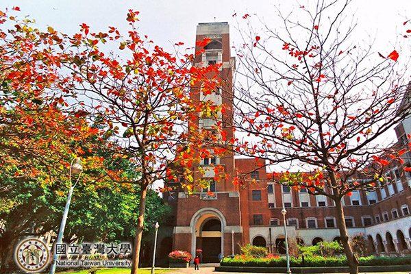Đại học Quốc gia Đài Loan